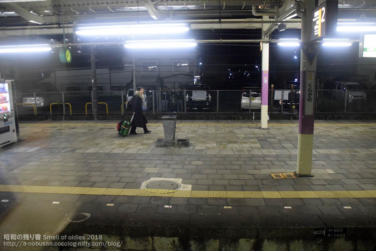 Dsc_0038_kuragano_station