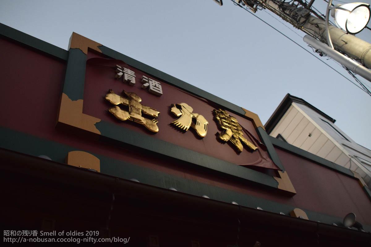 Dsc_0529_azumarikishi_shimazakisyuz